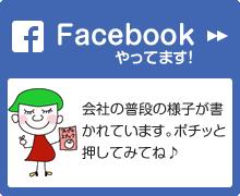 Facebookやってます!普段の会社の様子が書かれています。ぽちっと押してみてね♪